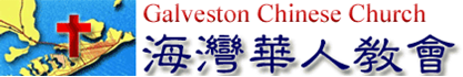 海灣華人教會 - Galveston Chinese Church
